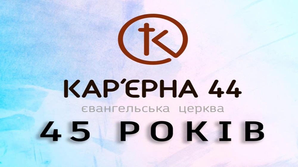 45-а річниця церкви