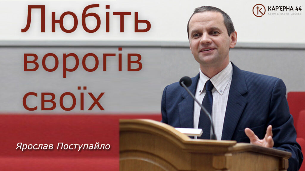 Ярослав Поступайло