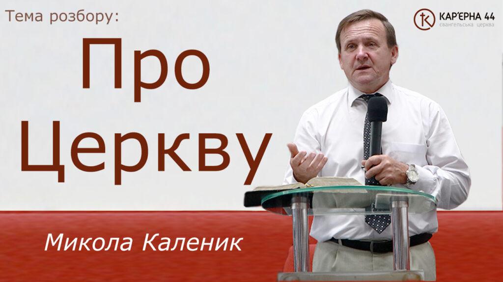 Микола-Каленик