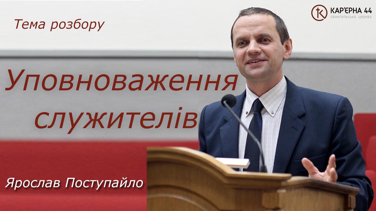 Ярослав-Поступайло