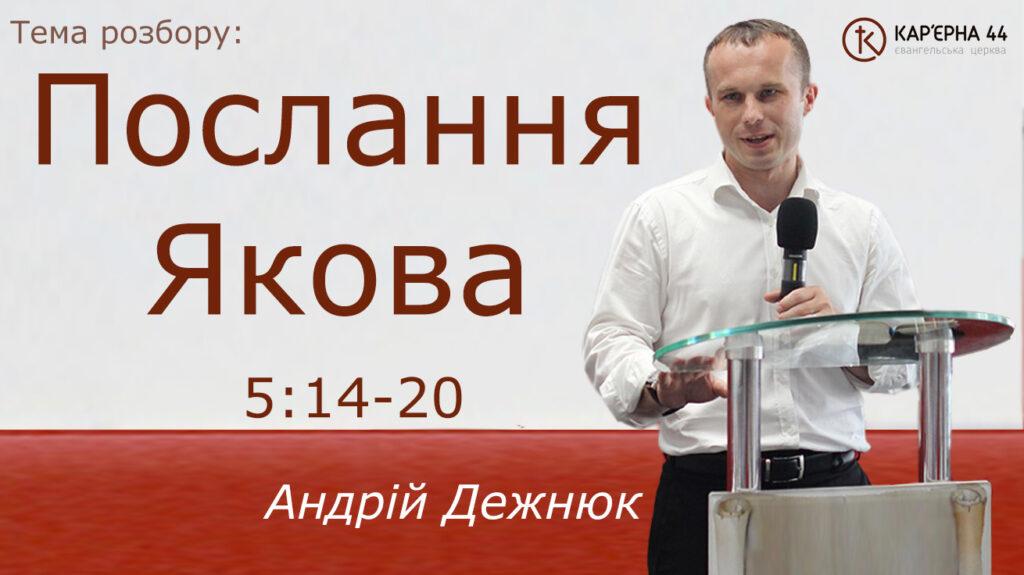 Андрій-Дежнюк