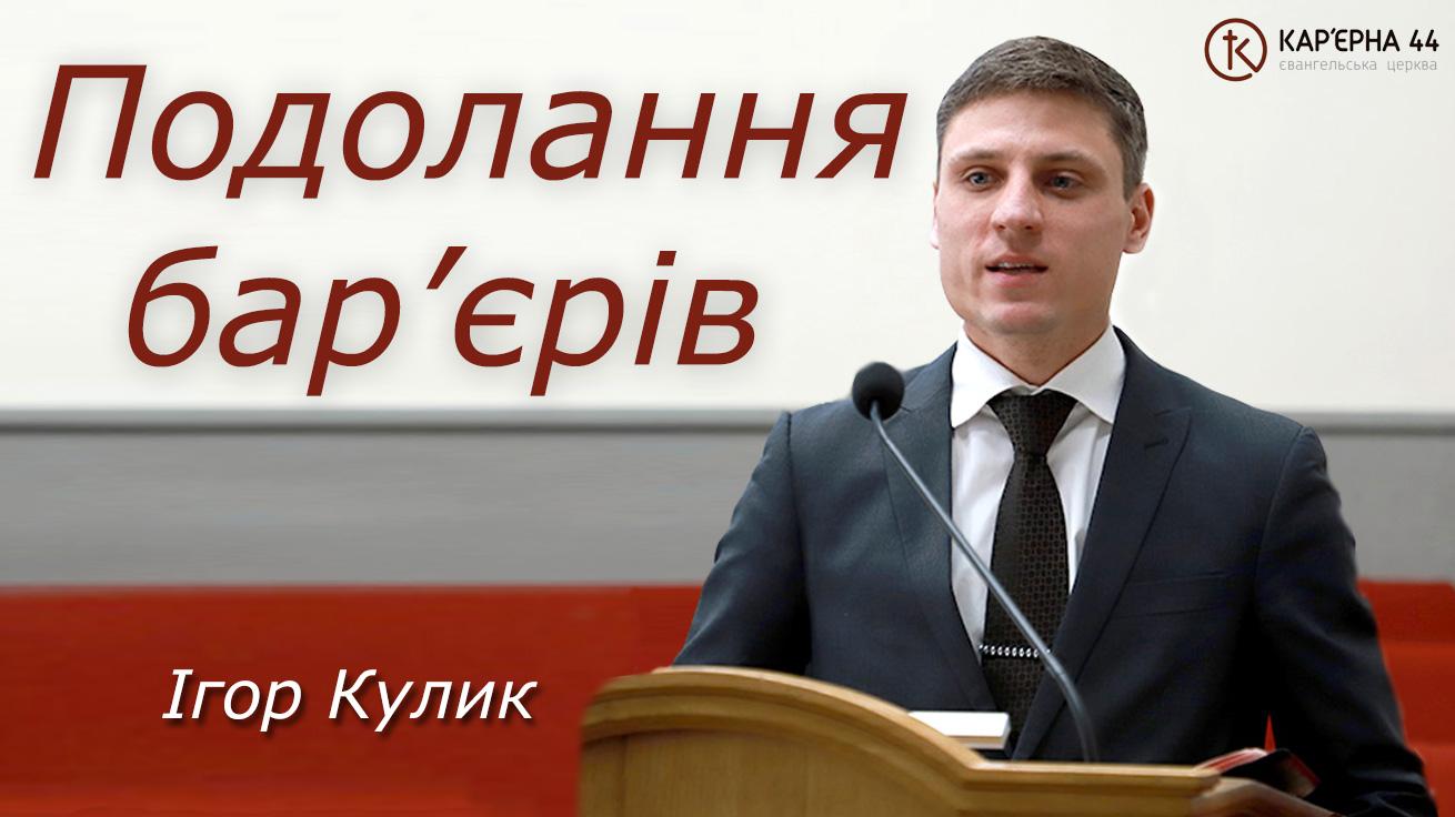 Ігор Кулик